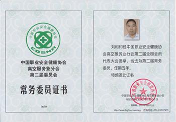 中國高空協會常務委員