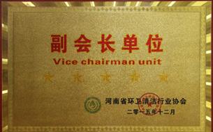 河南省環衛清潔協會副